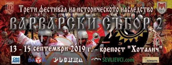 Варвары захватят крепость Хоталич