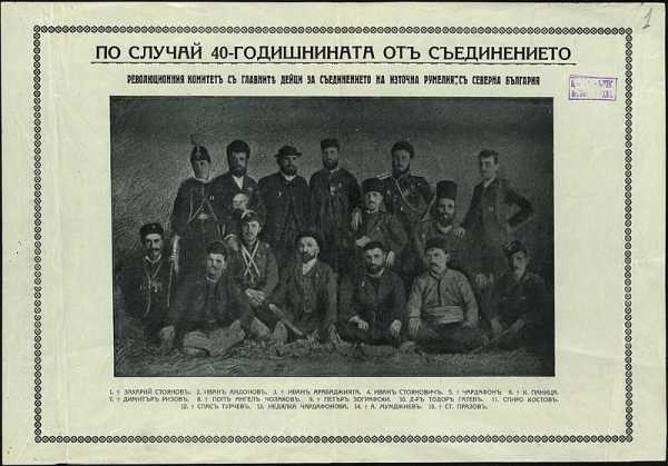 6 сентября Болгария отмечает день Соединения