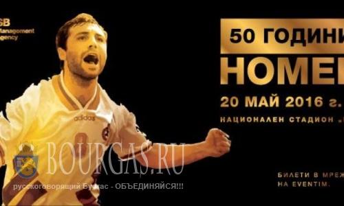 Футболисту Болгарии №1, Христо Стоичкову — 50 лет