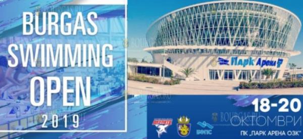 Бургас готовится принять Burgas Swimming Open 2019