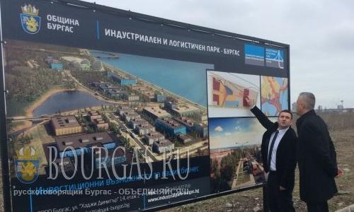 В Бургасе построят промышленно-логистический парк