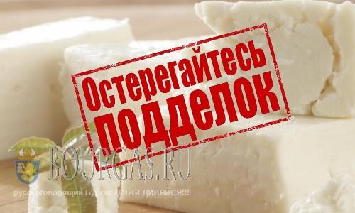 В районе Поморие задержали партию поддельного сыра