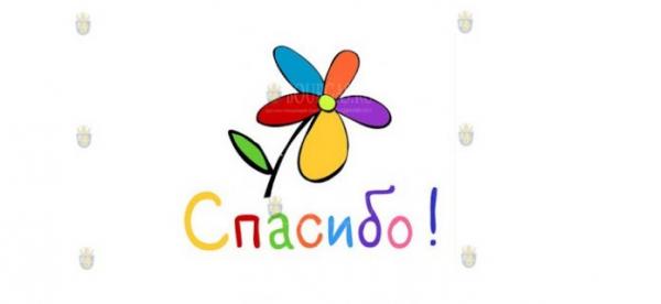 11 января в мире празднуют день «СПАСИБО»