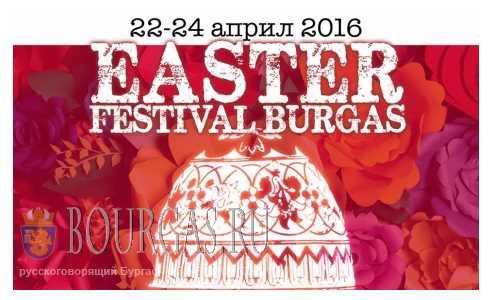 Пасхальный фестиваль пройдет в Бургасе