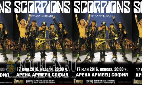 Рок-группа «Scorpions» выступят с концертом в Софии