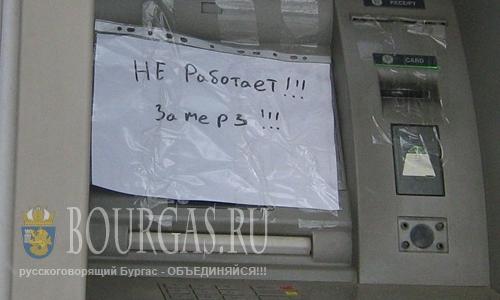 В Болгарии замерзают банкоматы