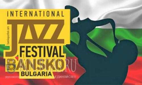 В Банско стартует Международный Джаз Фест