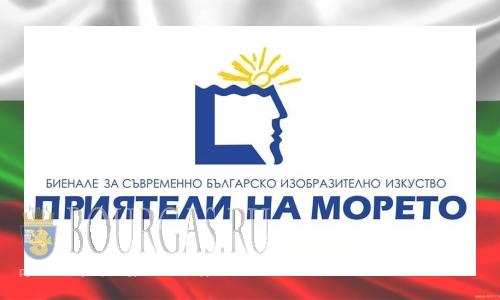 Выставка «Друзья моря» пройдет в Бургасе