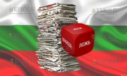 Более половины болгар уверены в том, что СМИ в Болгарии подконтрольны