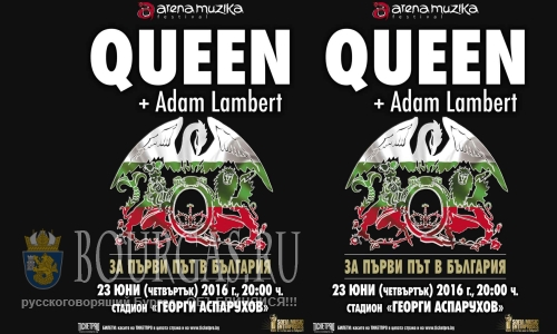 Рок-группа «Queen» в Софии