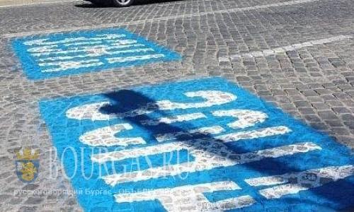 Синяя зона парковки в Благоевграде работает в бесплатном режиме