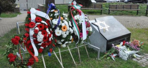В Бургасе 10 марта прошел День Памяти болгарских евреев