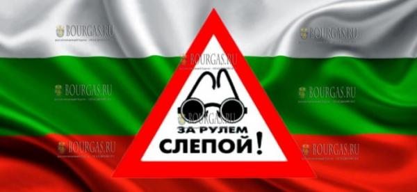 В Болгарии «совершенно» слепые водители водят авто