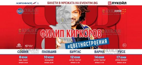 Филипп Киркоров начал гастроли в Болгарии