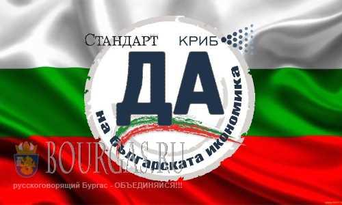 Форум «Да! Болгарской экономике» — пройдет в Софии