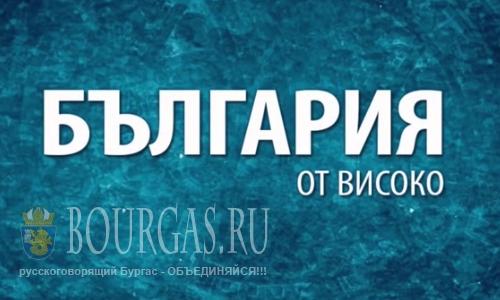 Волшебная Болгария — взгляд с высоты