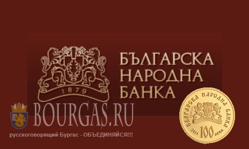 Монеты Болгарии — выпуск в обращении новой 10-левовой монеты