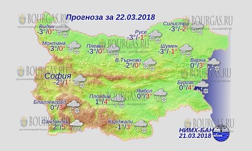 22 марта в Болгарии — вернулась зима, днем +5, в Причерноморье +4°С