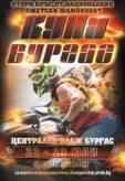 В Бургасе пройдет пройдет этап чемпионата Болгарии по Jet Ski на «Кубок Бургаса»