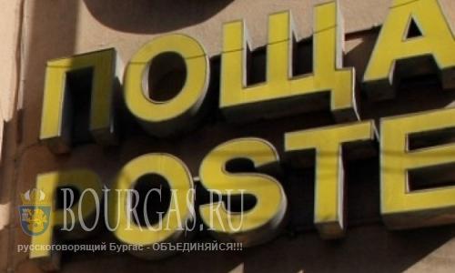 Почта Болгарии не принимает и не передает международные отправления