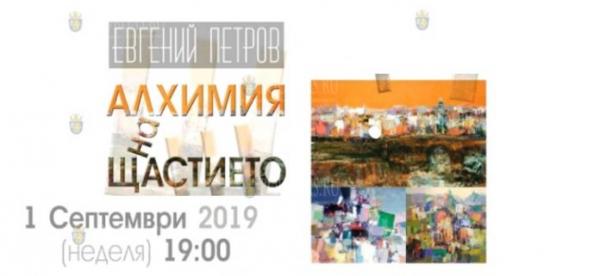 Бургас представит выставку Евгения Петрова «Алхимия счастья»