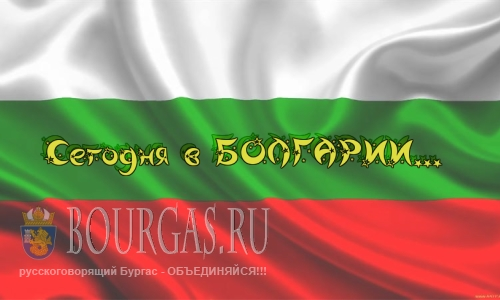 Сегодня в Болгарии пройдут следующие мероприятия