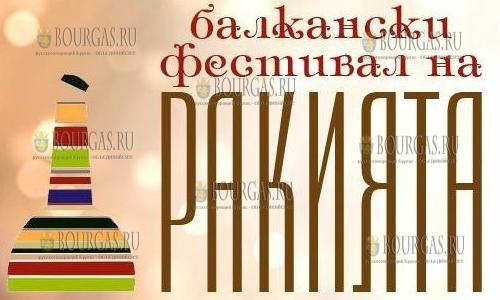 София примет IV Балканский фестиваль ракии