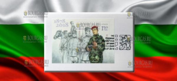 В Болгарии выпустили почтовую марку 140-летие болгарской армии