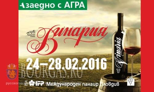 Конкурс «Винария 2016» примет Пловдив