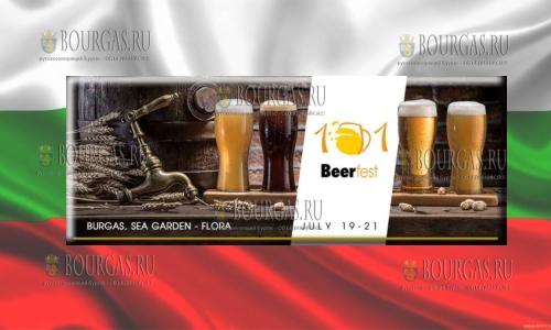 В Бургасе пройдет первый фестиваль пива «101 Beer Fest»