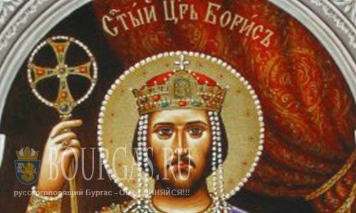2-я мая, в Болгарии — Борисовден