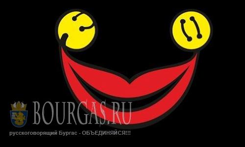 Фестиваль улыбок — SMILE ART FEST 2016 — пройдет в Болгарии