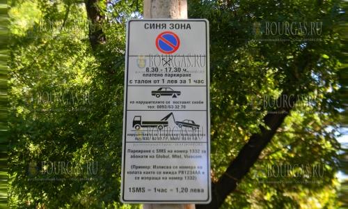 На предстоящий праздник — сине-зеленая зона парковки в Софии отдыхает