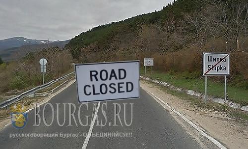 Перевал Шипка сегодня будет закрыт