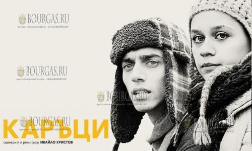 Болгарский фильм «Каръци» поборется за «Оскар»