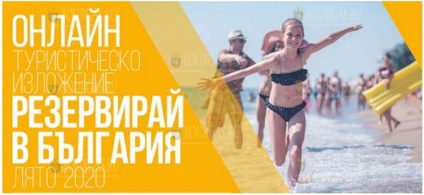 Бургас принял участие в онлайн-выставке «Бронируй в Болгарии»