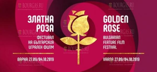 Варна примет кинофестиваль «Златна роза»