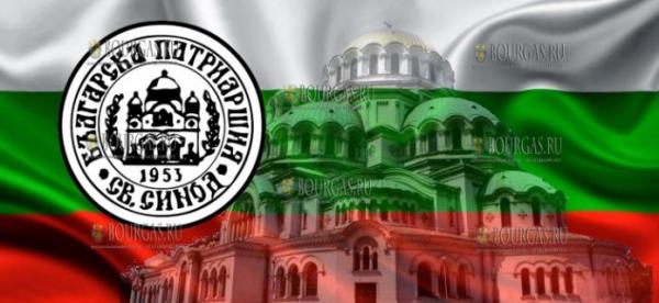 В Болгарии празднуют восстановление Болгарского Патриархата