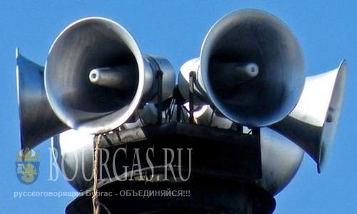 1-го апреля в Бургасе будут проверять общенациональные системы оповещения, которые используются в Болгарии