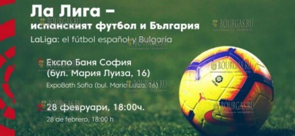Мероприятия «Ла Лига — Испанский футбол и Болгария» пройдут в Софии уже в этом месяце