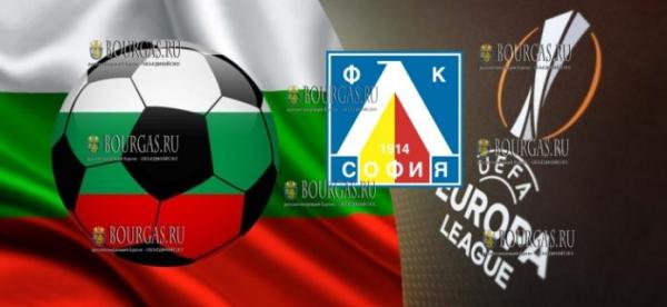 «Левски» покидает розыгрыш Лиги Европы