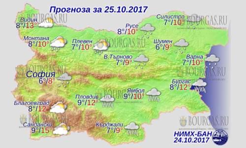 25 октября в Болгарии — дождливо и ветрено, днем до +15°С, в Причерноморье +12°С