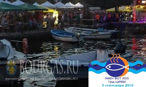 Фестиваль Рибен Фест — 2015 стартовал в Царево