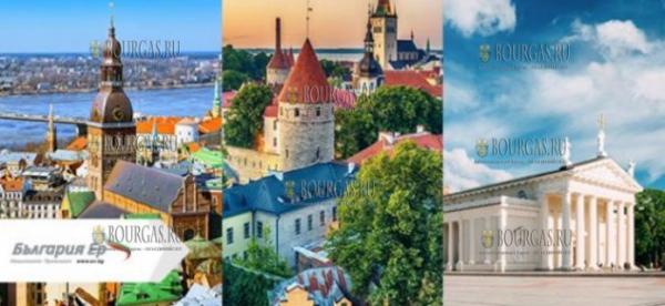 Рига, Таллин и Вильнюс станут еще ближе к Софии
