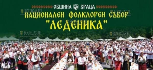 Муниципалитет Враца начал готовится к проведению очередного Национального фольклорного фестиваля «Леденика»