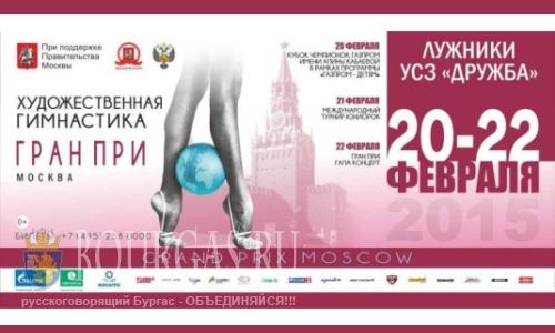 Гимнастки Болгарии снова выиграли медали в Москве