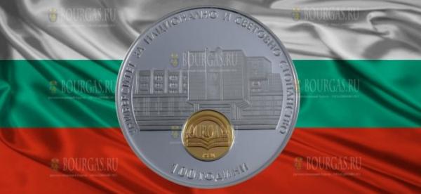 В Болгарии выйдет памятная серебряная монета 10 левов 100 лет Университету народного и мирового хозяйства