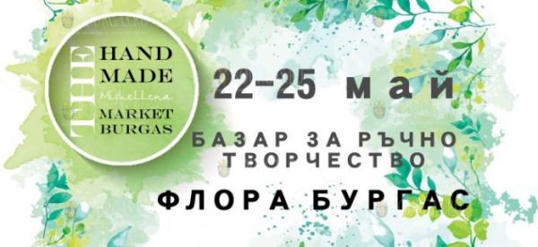 В Бургасе в выставочном центре «Флора Бургас» пройдет первая в этом году ярмарка