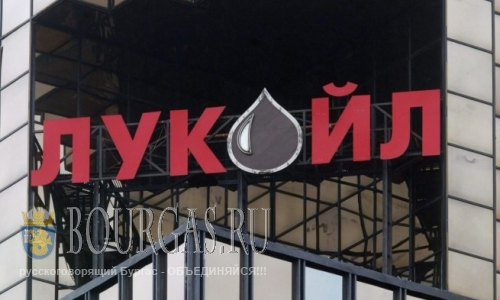 Предприятие «Лукойл Болгария» находится в шаге от остановки