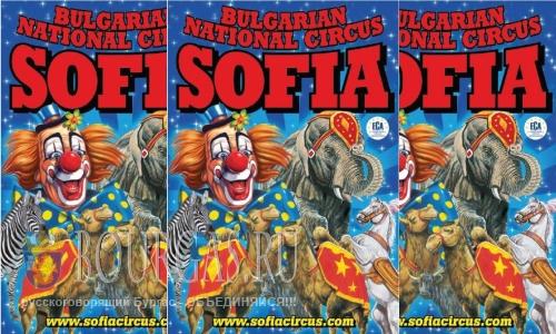 Цирк «София» на гастролях в Бургасе